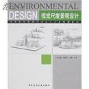 视觉尺度景观设计 高等院校环境艺术设计专业规划教材