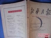 新华月报1965(1)书中有毛主席 周总理  刘少奇 朱德等半幅照片