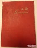 扬州大华棉织厂第六届职工大会纪念册(1980.12)