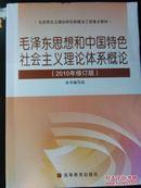 《毛泽东思想和中国特色社会主义理论体系概论》(马克思主义理论研究和建设工程重点教材)(平邮包邮)