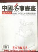 收藏界中国名家书画(试刊号)