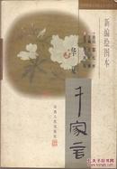 中华传统文化修养地平线丛书.千家言.新编绘图本