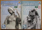 全国中学优秀作文选(2002高中版)二本,(7、8和11)