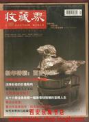 收藏界2011-1