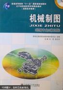 机械制图(机械专业 第四版)
