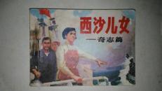 【文革连环画】《西沙儿女 •奇志篇》连环画家林墉先生绘画