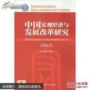 中国宏观经济与发展改革研究 : 国家发展和改革委员会宏观经济研究院研究报告文集2013