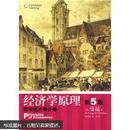 经济学原理(第5版):宏观经济学分册