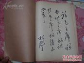 红色文献《毛主席著作编外》油印本,有林彪题词,是正式出版的单行本以外的毛主席著作和题词