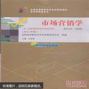 15年版自考教材: 00058市场营销学教材(附大纲)正版 经济管理类专业