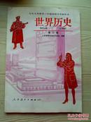 九年义务教育三年制初级中学教科书 世界历史第二册(无笔迹)