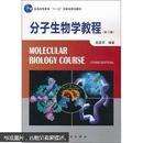 """普通高等教育""""十一五""""国家级规划教材:分子生物学教程(第3版)"""