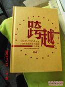【跨越】2003-2004年度广播军事宣传系列报道作品集(全套  )书一本 光盘一本13张
