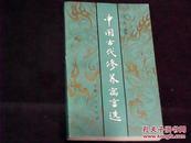 中国古代修养寓言选