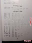 墨情晚香---滁州老年大学建校十周年(内夹老学员写诗手稿,打印稿、投递稿等)
