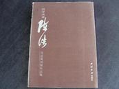 陈浩著《陈浩书法篆刻作品集》(铜版彩印)一版一印 现货