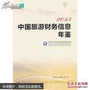 中国旅游财务信息年鉴. 2013