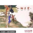 连环画--山乡巨变(共4册)