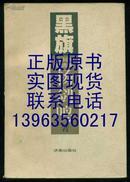 黑旗 杨剑鸣自选集(作者签赠本)