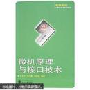 微机原理与接口技术 朱定华,张小惠,刘福珍著 武汉大学出版社