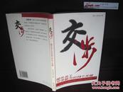 《交涉--提升员工交涉能力的73个关键》(台)王中玉/著