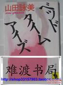 山田咏美 : ベッドタイムアイズ (河出文库) 日文原版书