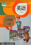 2014义务教育教科书课本教材英语(三年级起点)六年级上册人教  PEP