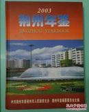 荆州年鉴2003.