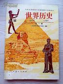 九年义务教育三年制初级中学教科书  世界历史第一册(无笔迹)
