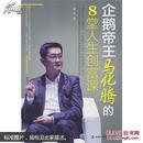 9787515808918【正版新书】企鹅帝王马化腾的8堂人生创富课