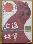 上海故事(88.1)--好书当废纸甩卖--实物拍照