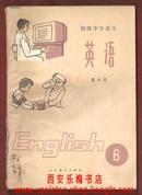初级中学课本:英语第六册