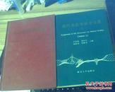 现代地质学研究文集.上下 册