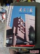 建筑学报  (1998年    第11期)