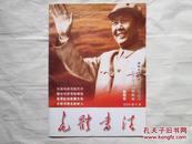珍稀版本【(创刊号】 毛体书法/安徽毛泽东书法艺术研究会