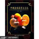 家庭金鱼养殖方法技术教学书籍 中国金鱼鉴赏与文化