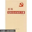 新编党的基本知识手册(2009年最新版)