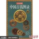 中国古钱图录(2007年最新版 铜版纸彩印图录)
