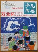少儿书画2000年增刊(书画大赛获奖专辑)