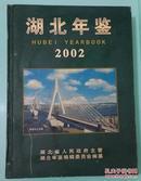 湖北年鉴2002