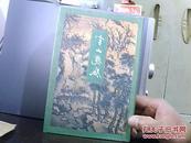 雪山飞狐(1997年一版五印)