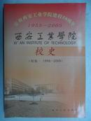 西安工业学院校史(续集一 1995-2005)