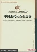 考古书店 正版 中国近代社会生活史(平)