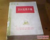 农村实用手册【上海文化出版社编、1965年1版1印】