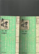 武林怪胎【1---4册全】