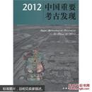 考古书店 正版 2012中国重要考研发现
