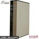 叠翠 : 浙东越窑青瓷博物馆藏青瓷精品