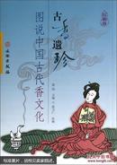 考古书店 正版 图说中国古代香文化:古香遗珍