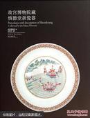 故宫博物院藏慎德堂款瓷器(正版)