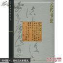 元代书法-故宫博物院藏文物珍品大系